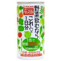 【送料無料】光食品 有機野菜飲むならこれ!1日分 190g×30缶