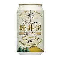 【送料無料】軽井沢ブルワリー THE軽井沢ビール クリア 350ml缶×24本
