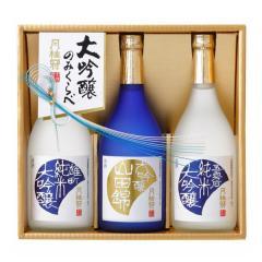 【送料無料】月桂冠 大吟醸飲みくらべ3本詰セット (7GCD-50)