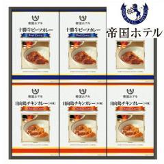 【送料無料】帝国ホテル 十勝牛・日向鶏 レトルトカレーセット TRC-30