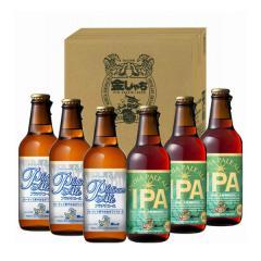 【送料無料】盛田金しゃちビール 330ml×6本入り 定番銘柄2種の飲み比べセット(Dタイプ)【クラフトビール】