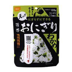 【送料無料】尾西食品 尾西の携帯おにぎり わかめ×50袋 防災 防災食 保存食