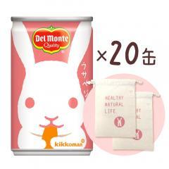 【送料無料】キッコーマン飲料 デルモンテ ウサベジ 160g×20本+オリジナル巾着袋×2枚付き
