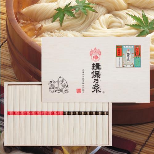 【送料無料】揖保乃糸 二種詰合せ MIP-50(上級品 50g×20束+特級品 50g×16束)