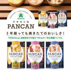 【送料無料】パン・アキモト おいしい備蓄食 3種×各8缶セット(ストロベリー・ブルーベリー・オレンジ)