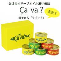 【送料無料】岩手県産 サヴァ缶 3種アソートセット 各2缶×3種(オリーブオイル2缶・レモンバジル2缶・パプリカチリソース2缶)