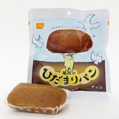 尾西食品 ひだまりパン チョコ 70g×36個 防災食 非常食【送料無料】