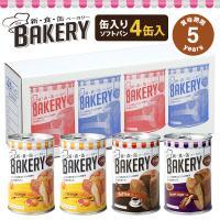 <5年保存>アスト 新・食・缶ベーカリー 4缶セット(オレンジ2缶・黒糖1缶・コーヒー1缶)