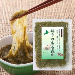 【送料無料】<ゆうパケット>北海大和 北海道粘りのある昆布 70g(乾燥ねこあし昆布)