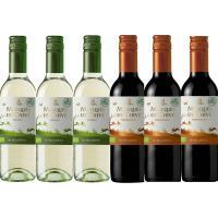 【送料無料】マルケス・デ・チベ  オーガニックワイン レッド&ホワイト 375ml×12本
