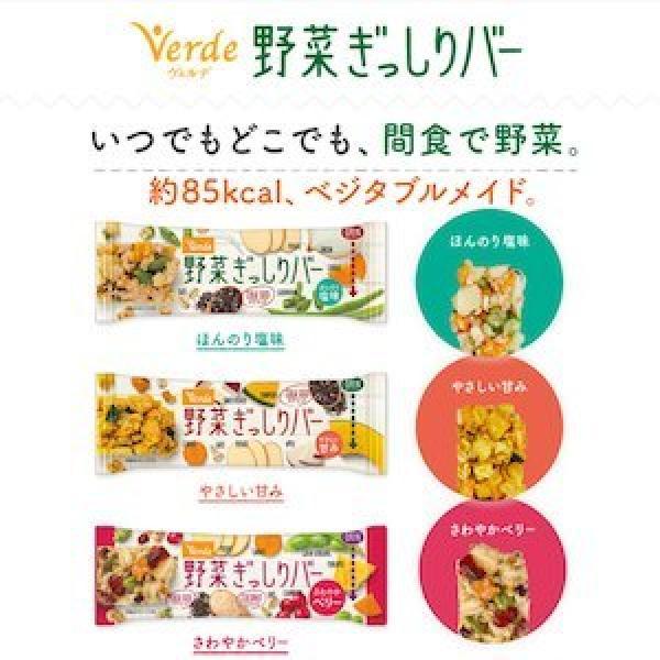 <ゆうパケット>キユーピー ヴェルデ 3種の野菜ぎっしりバー(やさしい甘み・ほんのり塩味・さわやかベリー各2本)