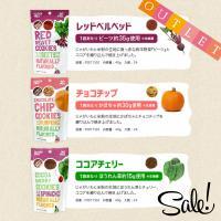 【送料無料】<アウトレット>ヒドゥンガーデン ビーツ・かぼちゃ・ほうれん草のグルテンフリークッキー