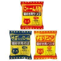 【送料無料】フェリシモ猫部コラボ 小笠原製粉 にゃーんシリーズ3種×各3袋セット(にゃーん麺・ナポリニャン・そばにいるにゃん)