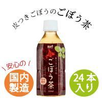 【送料無料】サーフビバレッジ 皮つきごぼうのごぼう茶 350ml×24本