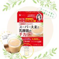 【送料無料】ファイン スーパー大麦と乳酸菌のチカラ 8包×5箱