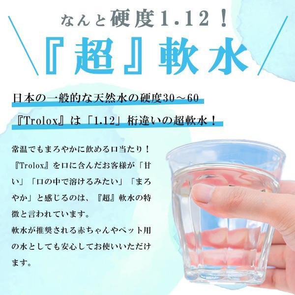 【送料無料】Trolox トロロックス 天然抗酸化水 2L 6本×2ケース(合計12本)