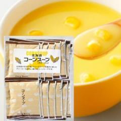 【送料無料】<ゆうパケット>北海大和 北海道コーンスープ 15袋タイプ