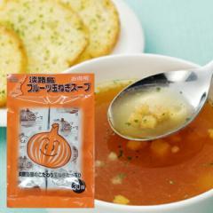 【送料無料】<ゆうパケット>淡路島たまねぎ工房 淡路島フルーツ玉ねぎスープ お徳用 30食