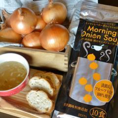 【送料無料】<ゆうパケット>淡路島たまねぎ工房 淡路島フルーツ玉ねぎ使用 朝のオニオンスープ 10食