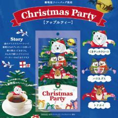 【送料無料】<メール便>日本緑茶センター クリスマスパーティー  アップルティー ティーバッグ3P入り