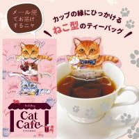 <ゆうパケット>日本緑茶センター キャットカフェ アールグレイ ティーバッグ3P入り×2セット