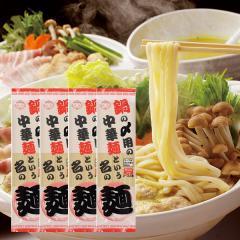 【送料無料】<ゆうパケット>岡本製麺 鍋の〆用の中華麺という名の麺 140g×4(2~3人前×4セット)