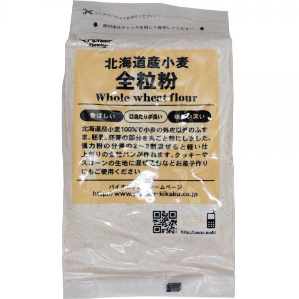【宅配便送料無料】 パイオニア企画 北海道産小麦 全粒粉 400g×3袋     【製菓材料 洋粉 こだわり食材 小麦粉】