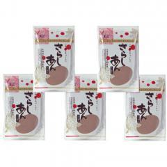 【宅配便送料無料】 こなやの底力 北海道産小豆のさらしあん(こしあん) 150g×5袋