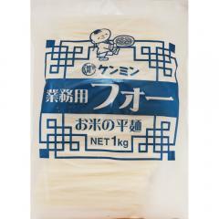 【宅配便送料無料】 乾物屋の底力 業務用フォー 1kg  【ケンミン食品 ベトナムフォー】