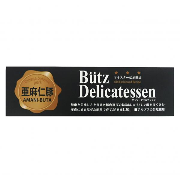 【のし要望承り可】お中元ギフト 送料無料 ブッツ 亜麻仁豚コレクション