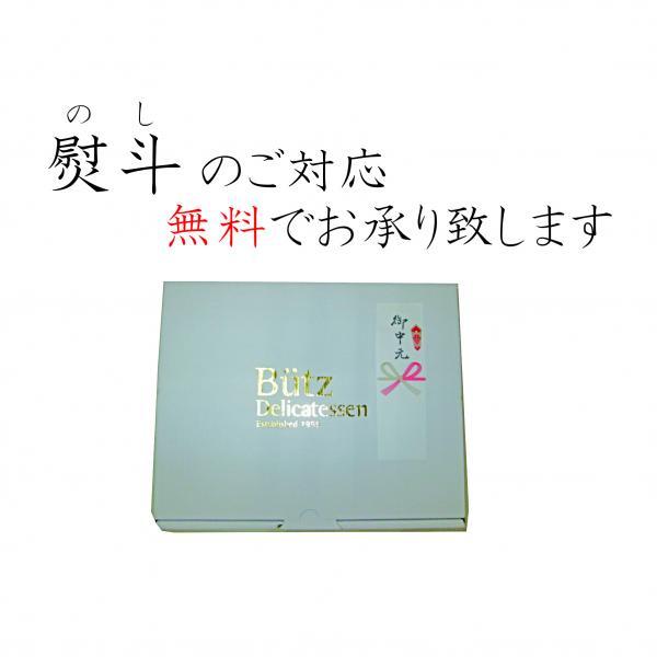 【のし要望承り可】期間限定・お中元ギフト 送料無料 ブッツ ソーセージ(スペシャルセレクションI)