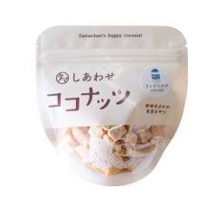 【送料無料】しあわせココナッツ 70g リッチミルク   南国フルーツ ビタミンB 葉酸 食物繊維 美容 健康 ダイエット お菓子 <メール便可>(ポイント消化)