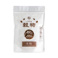 【送料無料】九州産 米粉 300g (国産100% 無添加)(4個までメール便/5個以上宅配便)