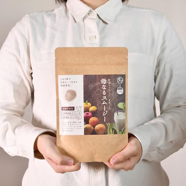 【送料無料】母なるスムージー 150g 野菜・果物の栄養全しぼり 無香料・無着色・砂糖不使用 <メール便 送料無料><3個以上で専用シェイカープレゼント>