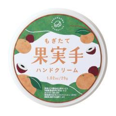 【送料無料】もぎたて果実手ハンドクリーム 29g(5個までメール便/6個以上宅配便)