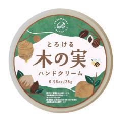 【送料無料】とろける木の実ハンドクリーム 29g(5個までメール便/6個以上宅配便)