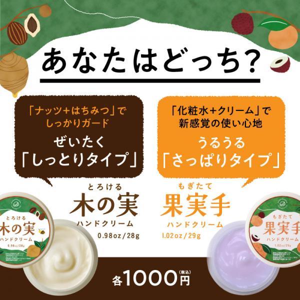 【送料無料】Hadamanmaハンドクリームセット(もぎたて果実手29g&とろける木の実28g)(2個までメール便/3個以上宅配便)