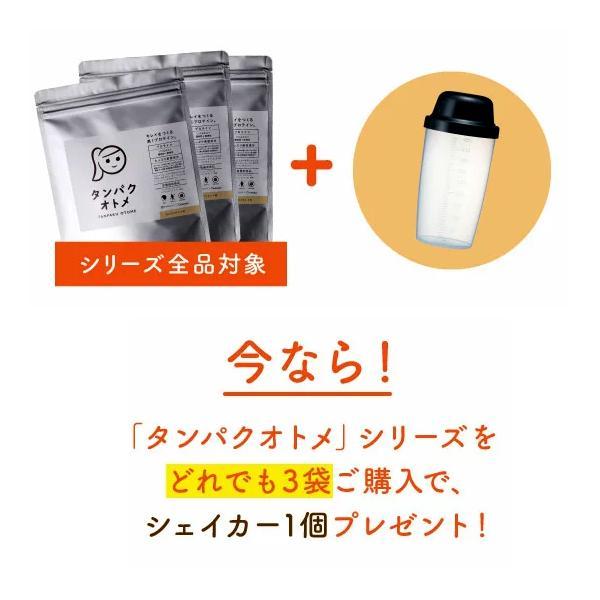タンパクオトメ 360g(ピュアプロテイン) 美容専用 プロテイン 筋肉 葉酸 ビタミン 砂糖不使用 ダイエット 置き換え 糖質制限 タンパク質 <メール便 送料無料> <3個以上ご注文のお客様はタンパクオトメシェイカー1本進呈>