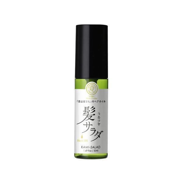 【送料無料】髪サラダ ヘアオイル 50ml(うるツヤタイプ) 洗い流さない トリートメント コスメ ヘアケア 天然植物オイル ノンシリコン アルガンオイル