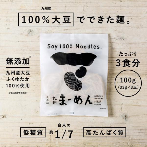 九州まーめん 約100g(3玉入り) 10個セット<宅配便での発送> 九州産大豆100%使用 【送料無料】
