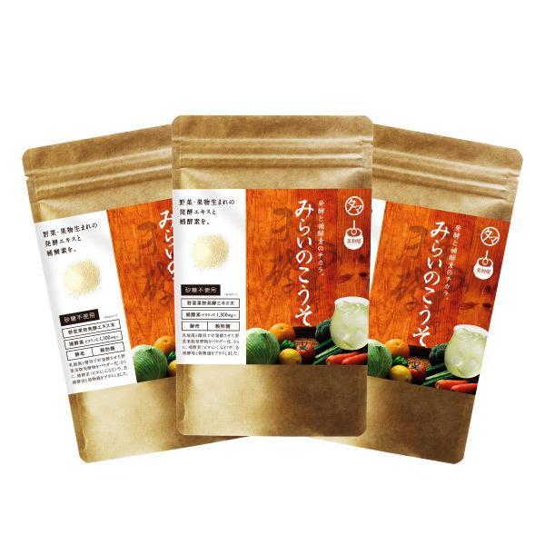 【送料無料】みらいのこうそ×3袋セット 酵素 補酵素 ビタミンC 酵母 麹 サプリ 送料無料 砂糖不使用 乳酸菌 <メール便 送料無料>