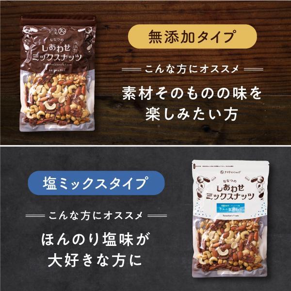 【送料無料】ななつのしあわせミックスナッツ 1kg 7種類のナッツブレンド 無添加・無塩・無油 <宅配便 送料無料>