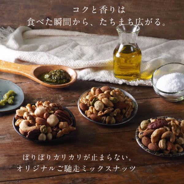【送料無料】ミックスナッツ 和風のり塩味(4個までメール便 / 5個から宅配便)【特別値引きSALE】