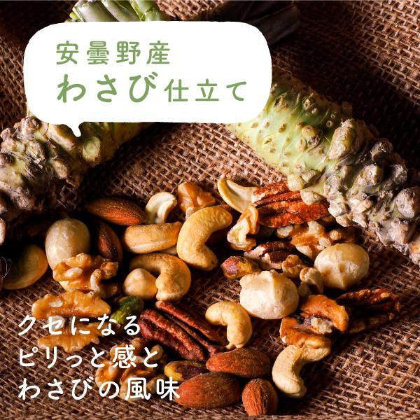 【送料無料】新作ミックスナッツ しあわせミックスナッツ大人のわさび仕立て<メール便可>