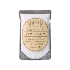 【送料無料】九州パンケーキ バターミルク 200g 希少 九州産 バターミルク 雑穀 小麦 九州 パンケーキミックス ポイント消化 <メール便可>