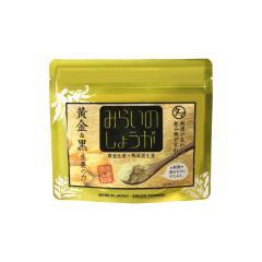 【送料無料】みらいのしょうが 70g 九州産黄金 しょうが粉末 生姜粉末 乾燥 生姜 蒸し しょうが ジンジャー パウダー 無添加 <メール便可>【27.5%OFF】