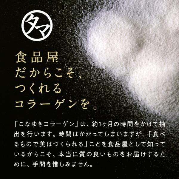 【送料無料】コラーゲン人気ランキング第1位!こなゆきコラーゲン 100g 高純度低分子コラーゲン 美容 肌 コラーゲン コラーゲンペプチド 粉末 美粉屋 サプリ 一番搾り 高純度低分子 <メール便 送料無料>