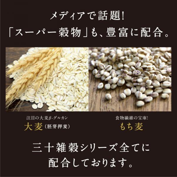 【送料無料】三十雑穀 (白) 300g <3個以上で軽量スプーン1本プレゼント> 30雑穀 国産 もち麦配合 <メール便可>