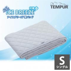 テンピュール NEOアイスブリーズ敷パッド抗菌プラス(S) 冷感パッド クールパッド ひんやりパッド