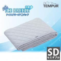 テンピュール NEOアイスブリーズ敷パッド抗菌プラス(SD) 冷感パッド クールパッド ひんやりパッド